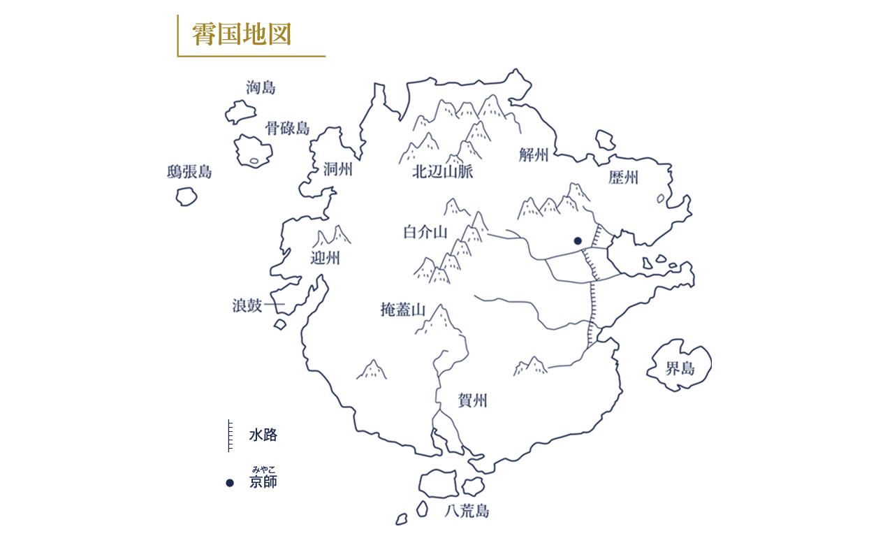 http://orangebunko.shueisha.co.jp/features/shirakawakouko-campaign202004/images/map_l_02.png