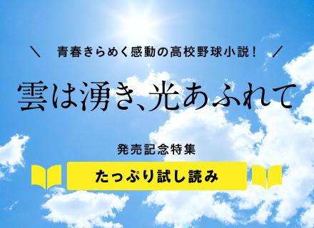 koushien_SP_150706