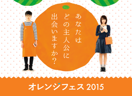 orangefes2015_topban