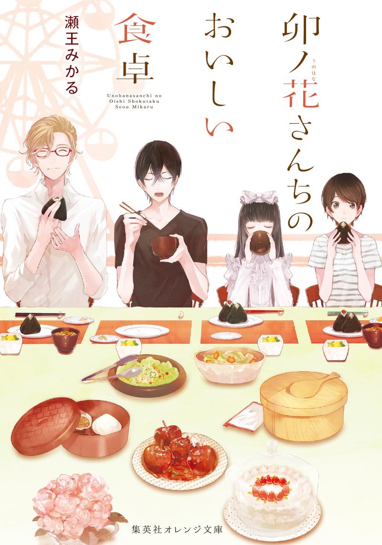 卯ノ花さんちのおいしい食卓1