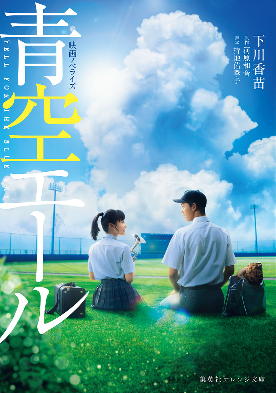 青空エール 映画ノベライズ