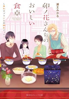 卯ノ花さんちのおいしい食卓 しあわせプリンとお別れディナー