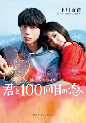 201612_kimito100kaimenokoi