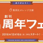 オレンジ文庫創刊2周年フェア