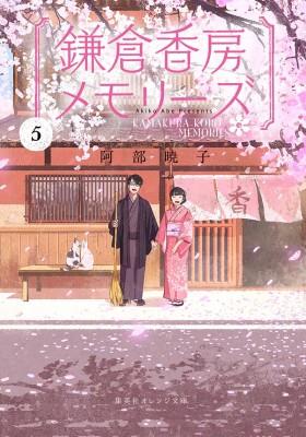 鎌倉香房メモリーズ5