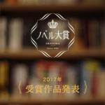2017年ノベル大賞