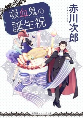 吸血鬼の誕生祝