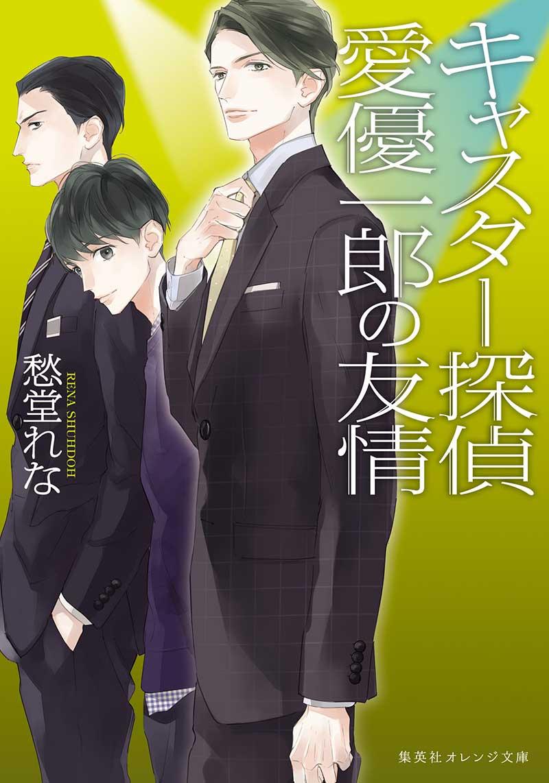 キャスター探偵 愛優一郎の友情