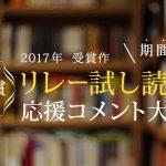 ノベル大賞2017リレー試し読み