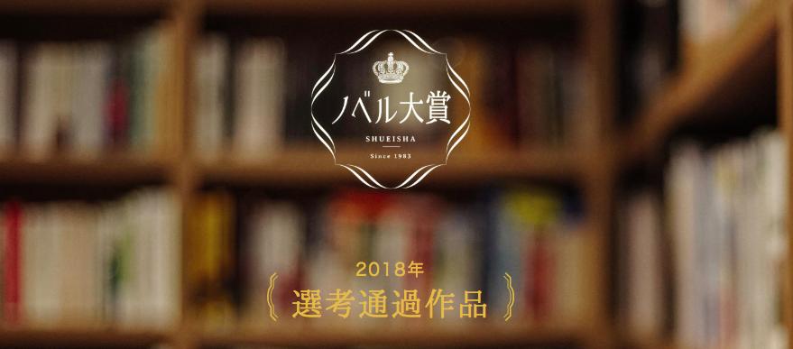 2018ノベル大賞選考通過