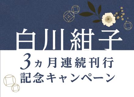 特集アイコン_白川紺子特集