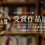 ノベル大賞2018受賞作品決定