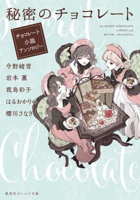 201901月刊秘密のチョコレート