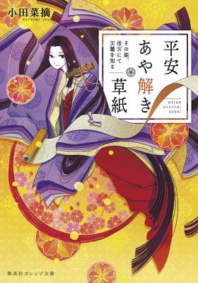 201903月刊平安あや解き草子