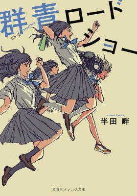 201905月刊群青ロードショー