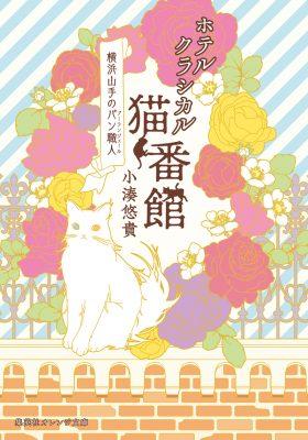 201905月刊猫番館