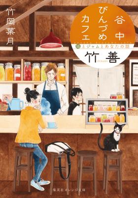 201905月刊谷中びんづめカフェ竹善 猫とジャムとあなたの話