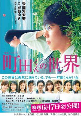 201905月刊町田くんの世界