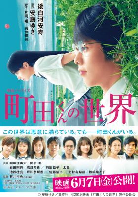 201904月刊町田くんの世界_帯
