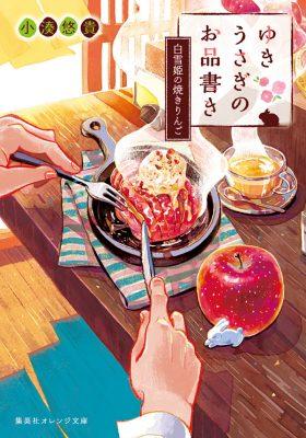 201906月刊ゆきうさぎのお品書き白雪姫の焼きりんご