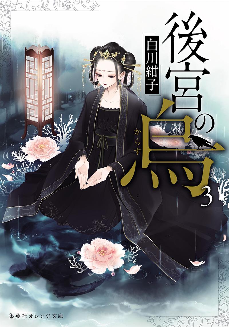 201908月刊後宮の烏3