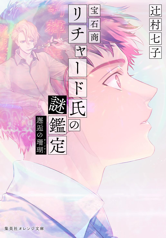 201908月刊リチャード氏の謎鑑定